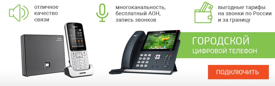 подключить городской телефон в Лобне
