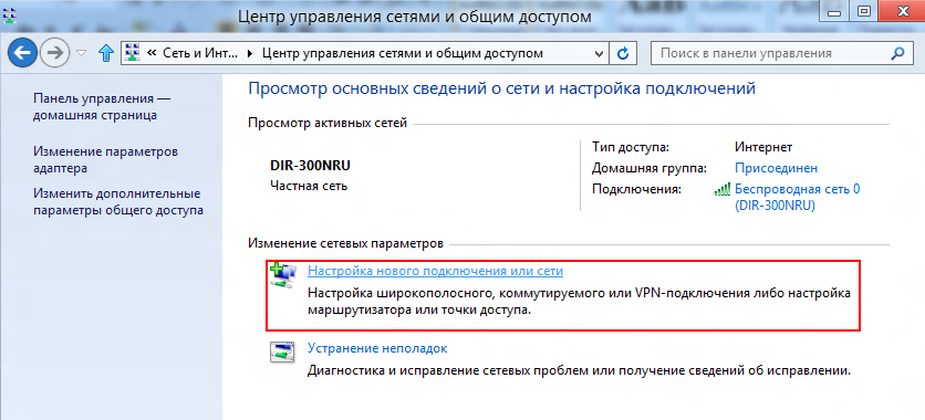 Настройка PPPoE на Windows 8